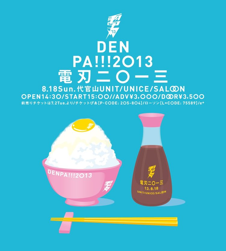 ジャンル横断型人気音楽イベント「DENPA!!!/電刃」、2年ぶりに開催決定!