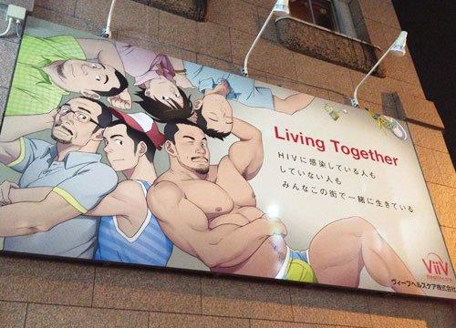新宿2丁目のHIV啓発看板、新宿区役所から描き直しを命じられる