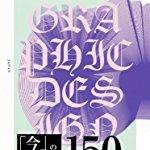 GRAPHIC DESIGN 2014 グラフィックデザイン 2014