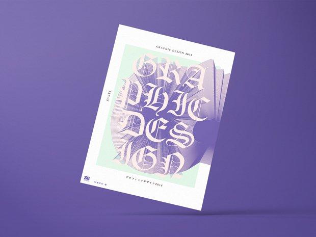 グラフィックデザイナー150組が1冊に! 『GRAPHIC DESIGN 2014』刊行