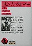 ロビンソン・クルーソー〈上〉 (岩波文庫)