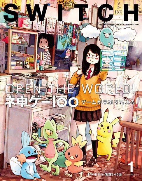 表紙はポケモン×浅野いにお! 『SWITCH』神ゲーム100特集に押切蓮介