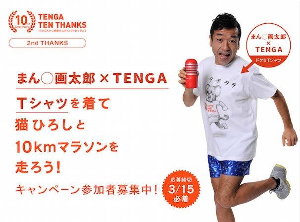 まん○画太郎×TENGA Tシャツ