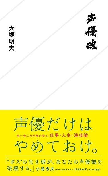 「声優だけはやめておけ」大塚明夫が渾身の新書を執筆