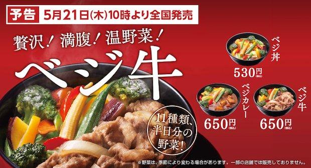 半日分の野菜が摂れる吉野家の健康メニュー「ベジ丼」ついに全国展開