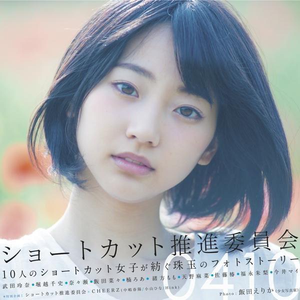 ショートカット美少女だらけの写真集『0410』 可愛すぎて胸が苦しい…