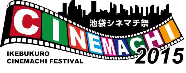 「池袋シネマチ祭2015」
