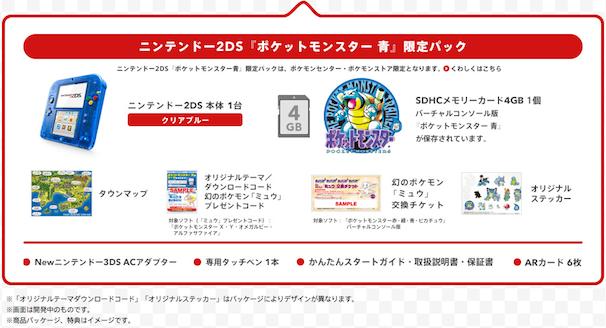 ニンテンドー2DS|Nintendoより 3