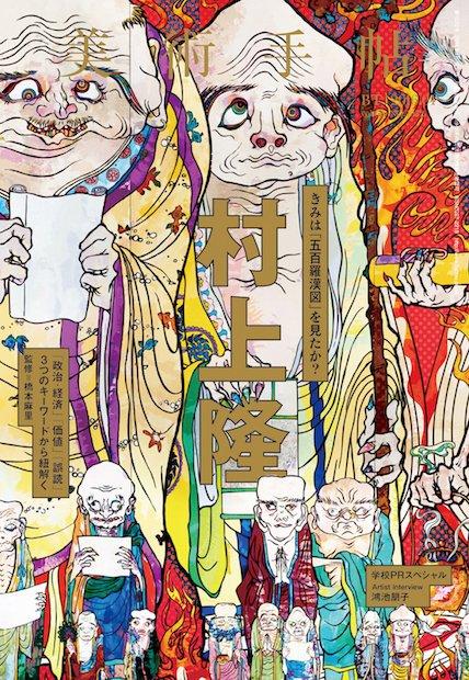 『美術手帖』村上隆を徹底特集 スーパーフラットから15年経った現在