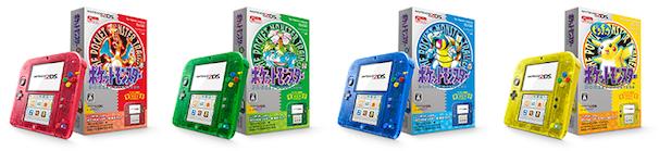 ニンテンドー2DS|Nintendoより 2