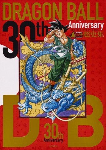 愛蔵版コミックス『30th ANNIVERSARY ドラゴンボール 超史集-SUPER HISTORY BOOK-』