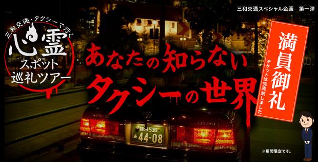 三和交通・タクシーで行く 心霊スポット巡礼ツアー「あなたの知らないタクシーの世界」