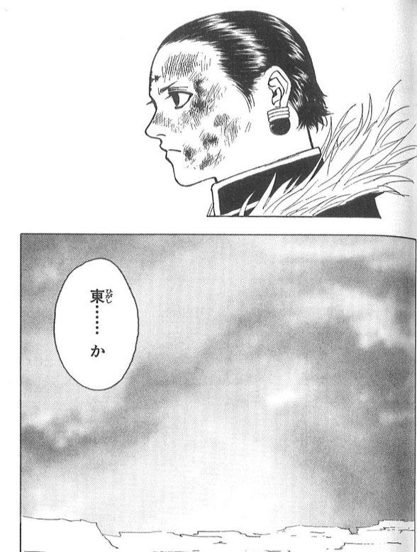 クロロ(『HUNTER×HUNTER』13巻-67Pより)