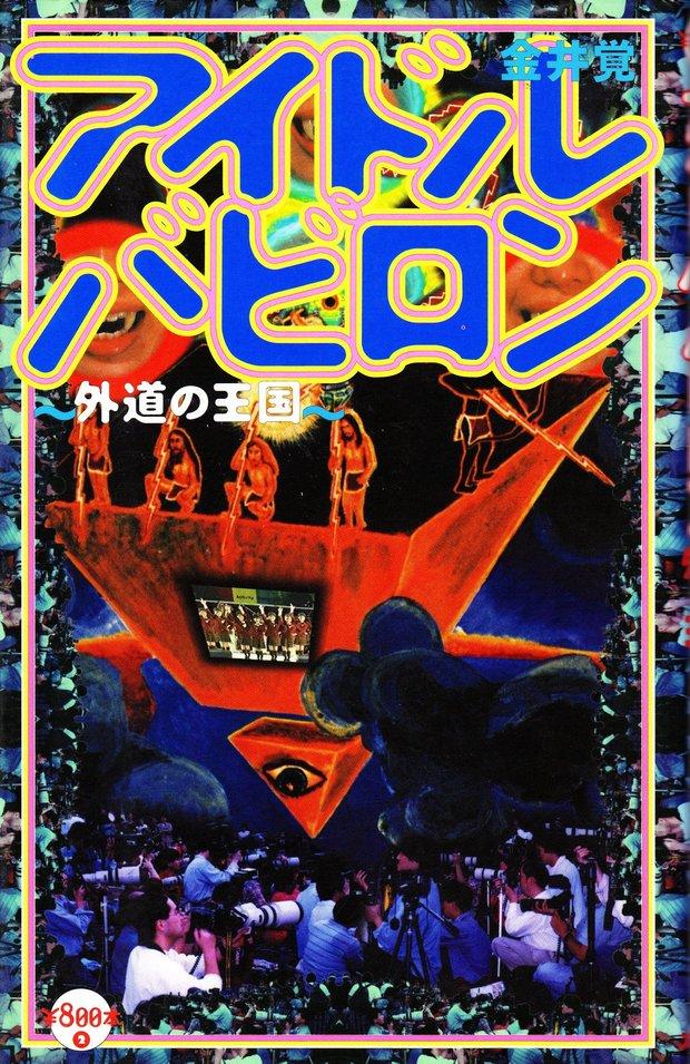 アイドルバビロン—外道の王国/画像はAmazon.co.jpより