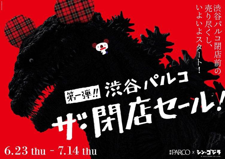 渋谷パルコが一時休業前の閉店セール開催! 『シン・ゴジラ』とのコラボも実施