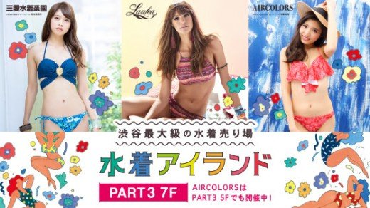 渋谷最大級の水着売場、渋谷パルコPART3 7Fにオープン/渋谷PARCO公式Webサイトより
