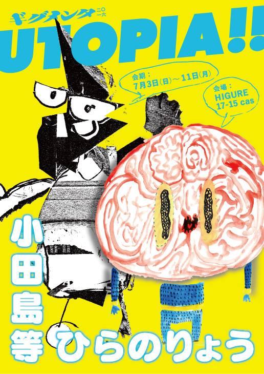 小田島等、ひらのりょうの2人展「UTOPIA!!」 VRによる作品展示も