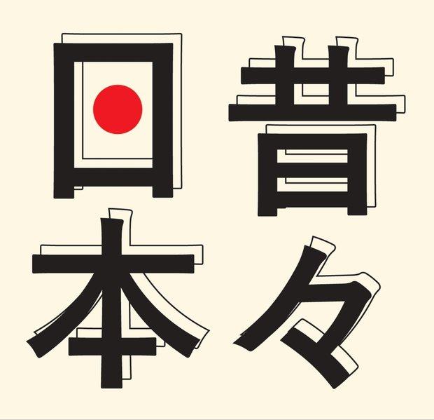 「昔々日本」ロゴ