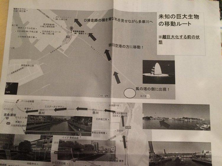 『シン・ゴジラ』第二形態(蒲田くん)の進行ルート地図が話題