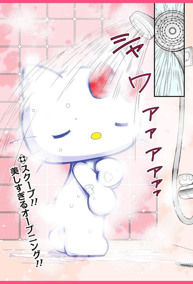 キティさん衝撃のシャワーシーン! 仮面ライダー555脚本家による漫画がすごい