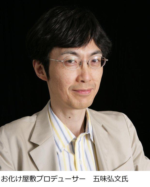 お化け屋敷プロデューサー・五味弘文さん