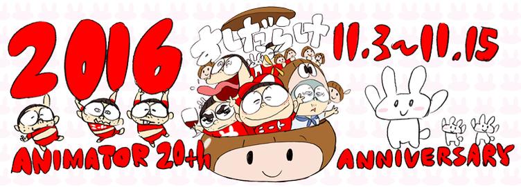 トリガーのアニメーターすしお初個展「すしまみれ」画業20周年祝う