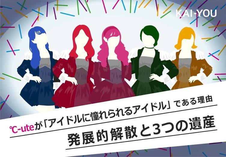 ℃-uteが「アイドルに憧れられるアイドル」である理由 発展的解散と3つの遺産