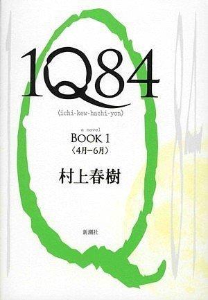 『1Q84』