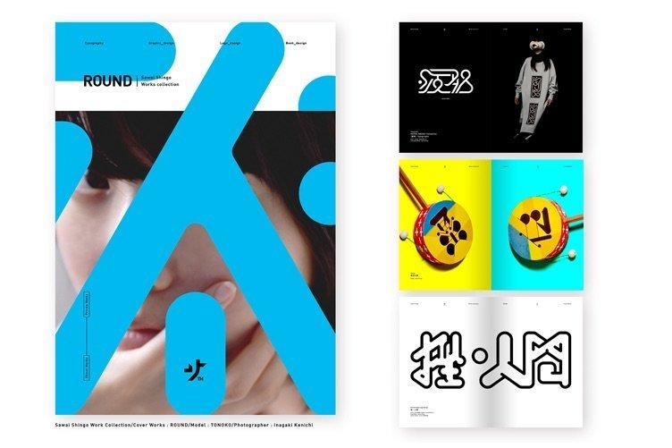 デザイナー サワイシンゴ作品集を無料配布 挫・人間、hatra提供作など50点