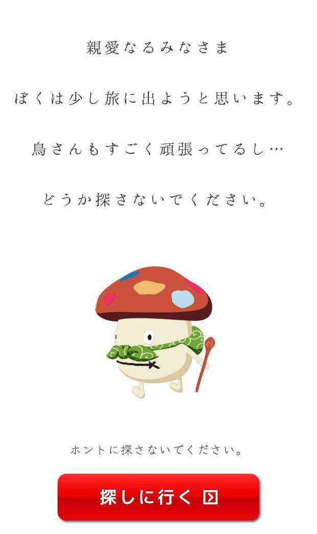 ドコモダケからのメッセージ