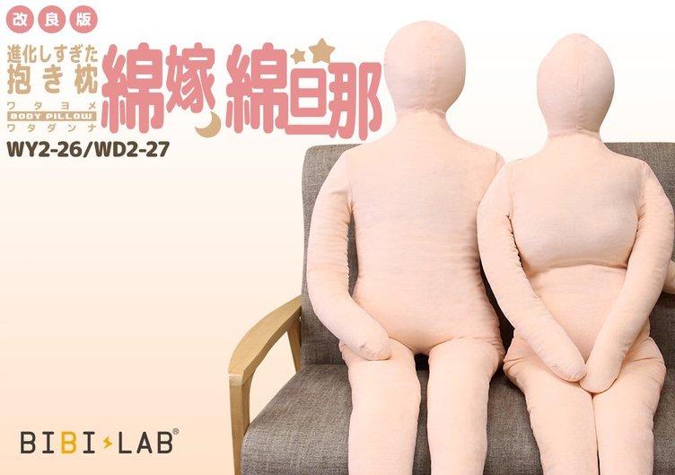 人型抱き枕「綿嫁」「綿旦那」がパートナーとして優秀 VRにも最適?