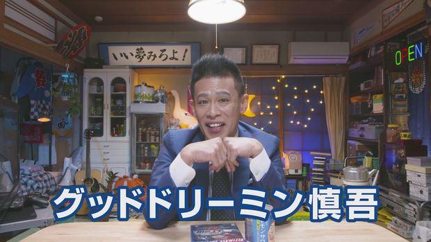 【ゲーム実況】柳沢慎吾が実況プレイいい夢みろよTV   #昭和からやってきたYouTuber