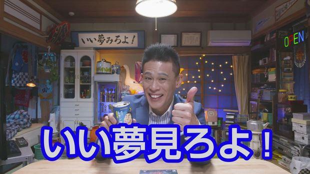 【ゲーム実況】柳沢慎吾が実況プレイいい夢みろよTV   #昭和からやってきたYouTuber 5