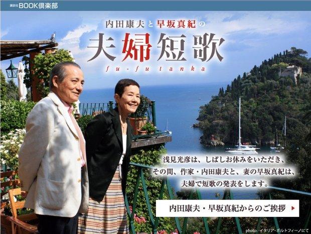 「内田康夫と早坂真紀の夫婦短歌」スクリーンショット