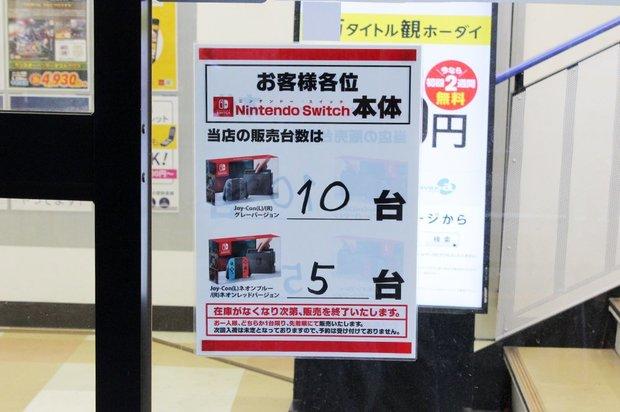 『Nintendo Switch』ゲオ北新宿店での発売の様子0