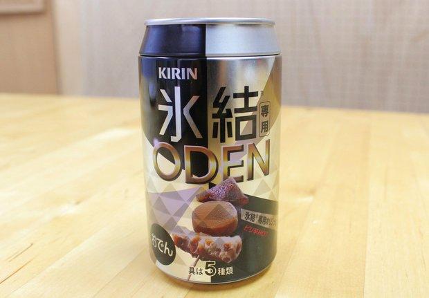 氷結専用ODEN缶
