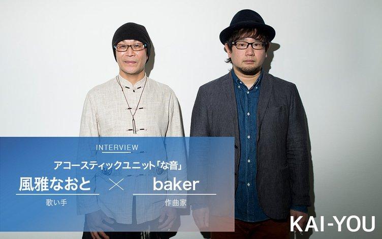 ミクのお兄さん「KAITO」中の人と、第一世代ボカロPが出会った 「な音」インタビュー