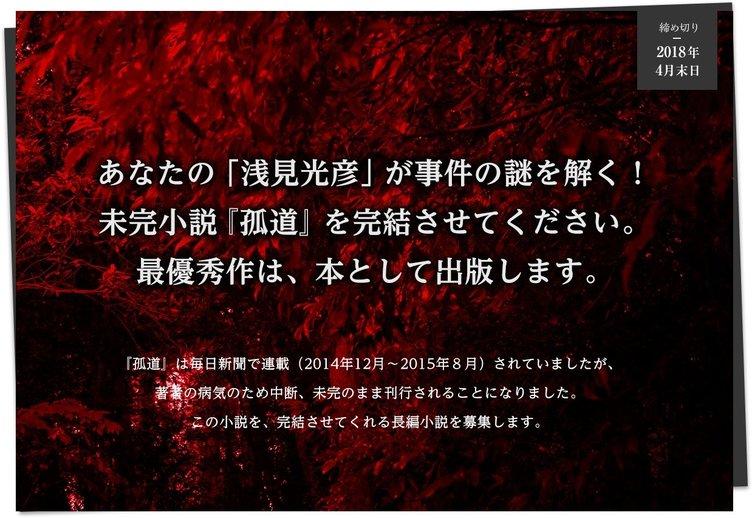 ミステリー「浅見光彦」未完作を継ぐ猛者を急募 内田康夫、休筆宣言