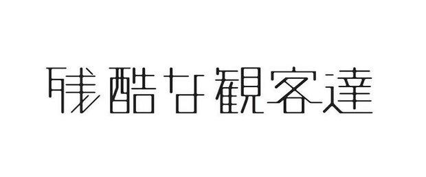 「残酷な観客達」番組ロゴ