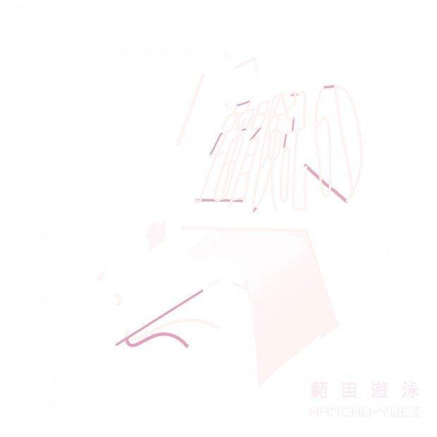 範宙遊泳_white