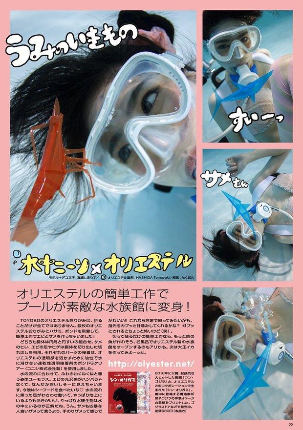 『月刊水中ニーソR』5月号_29