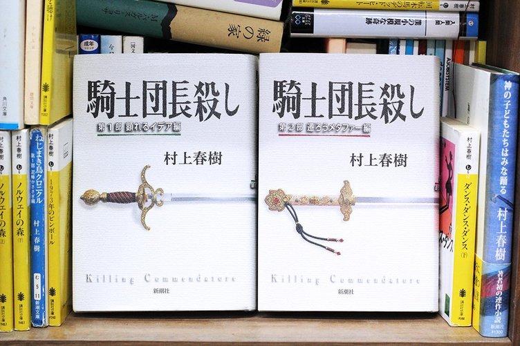 村上春樹『騎士団長殺し』を楽しく読む方法 あるいは「ポスト・トゥルース」について