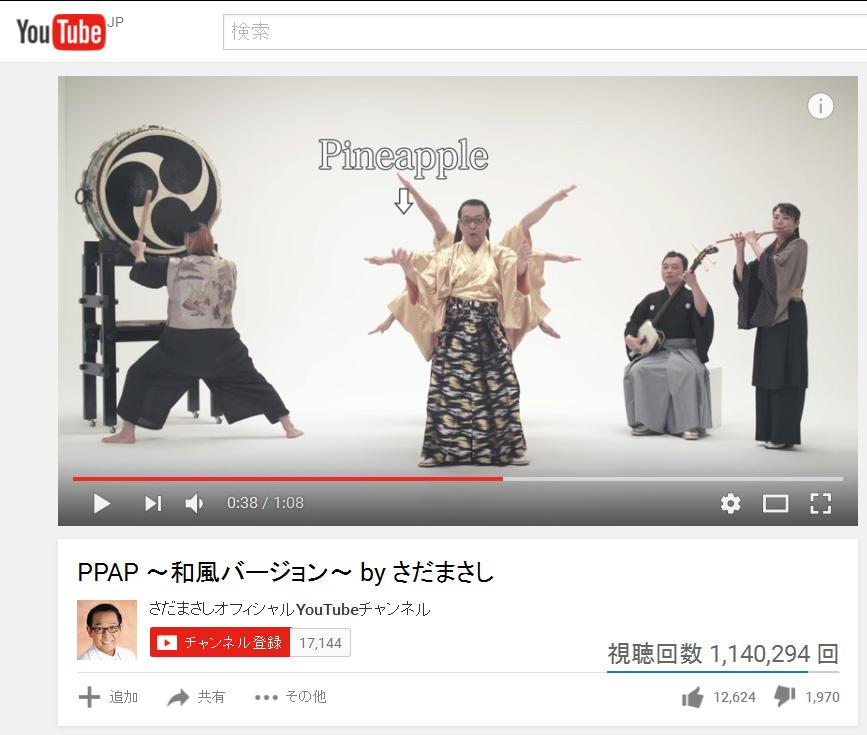 さだまさしさんが和風な「PPAP」動画をアップし大反響!サンプラザ中野くんさんは「OKAP」