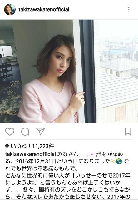 なるほどわからん! モデル・滝沢カレンの『Instagram』長文が不可思議すぎる