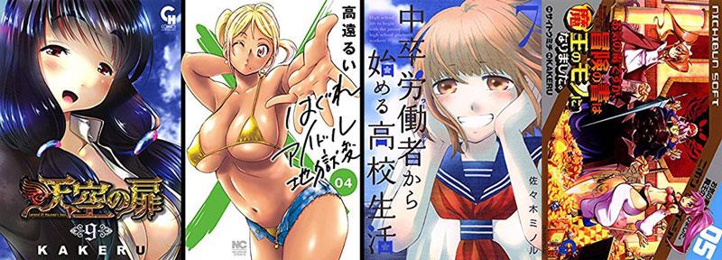 【Kindleセール情報】『天空の扉』『はぐれアイドル地獄変』など日本文芸社50〜88%ポイント還元セール