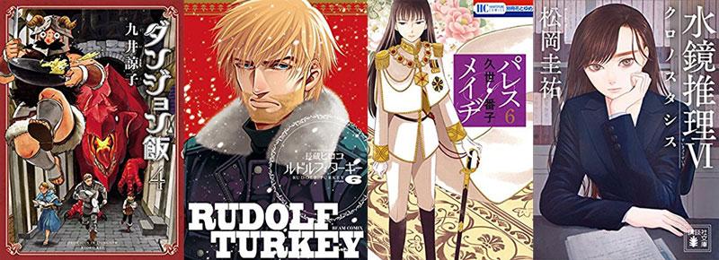 2月15日の新刊「ダンジョン飯 4」「ルドルフ・ターキー 6」『週刊少年サンデー』など212冊