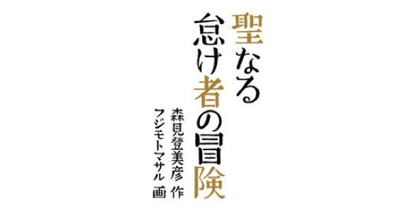 森見登美彦『聖なる怠け者の冒険』