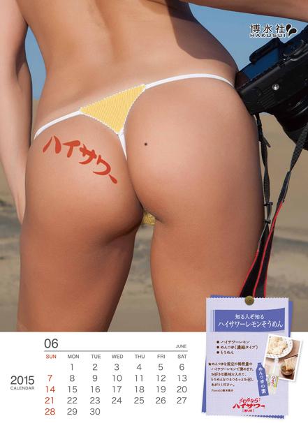 美尻カレンダー2015_6月