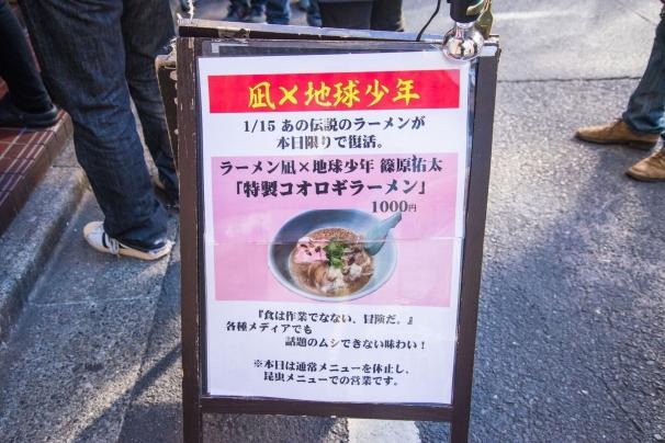 地球少年・篠原祐太のコオロギラーメン実食レポート7