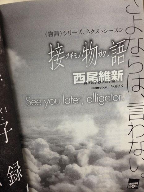 続・終物語の画像 p1_39